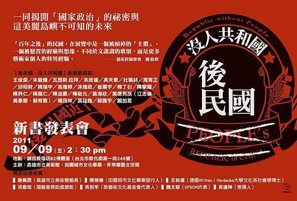 後民國 電子報新書banner_0906.jpg