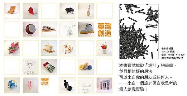 台灣製造 電子報banner 新900-100.jpg