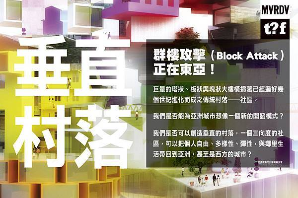 mvrdv banner.jpg