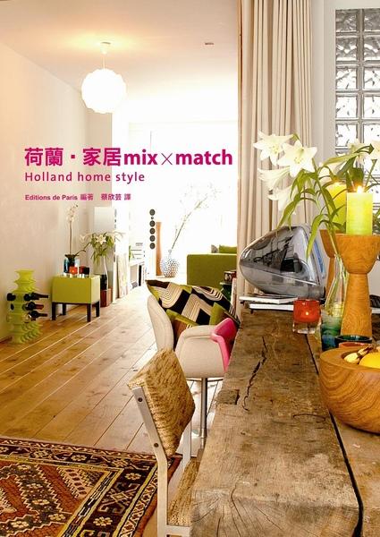 荷蘭‧家居 mix × match