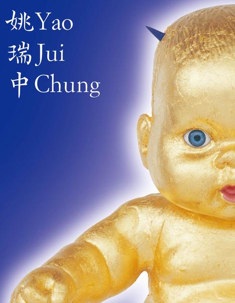 姚瑞中 Yao Jui-Chung