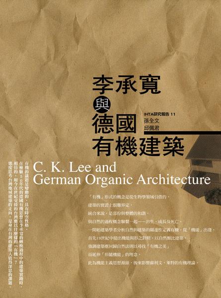 李承寬與德國有機建築