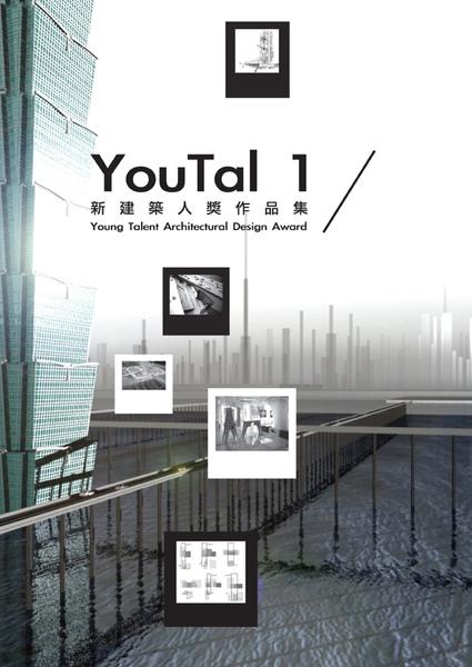 新建築人獎作品集YouTal1