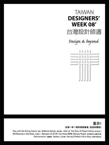 台灣設計師週專刊:Design & Beyond