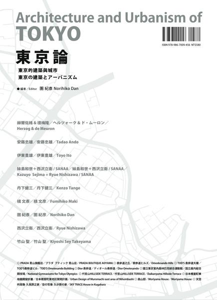 東京論 1
