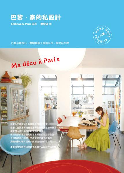 巴黎.家的私設計