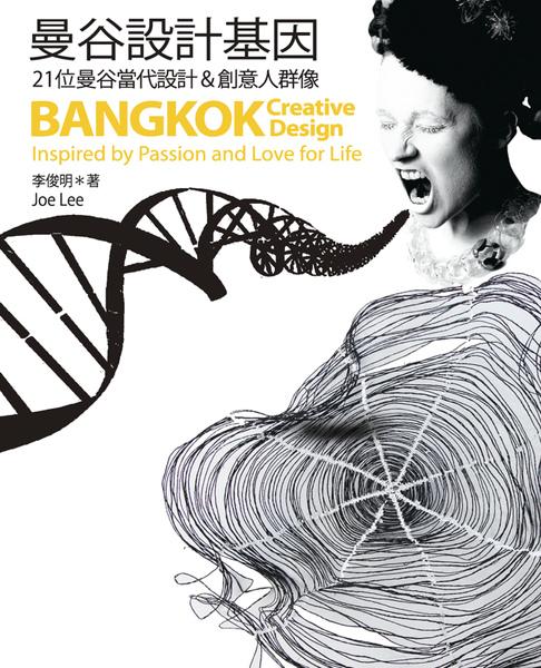 曼谷設計基因
