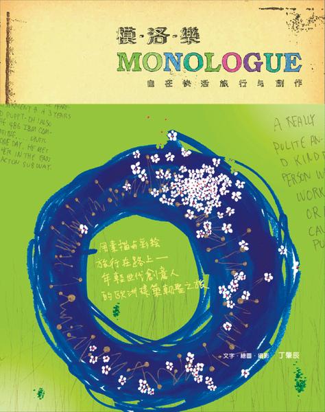 模.洛.樂 MONOLOGUE