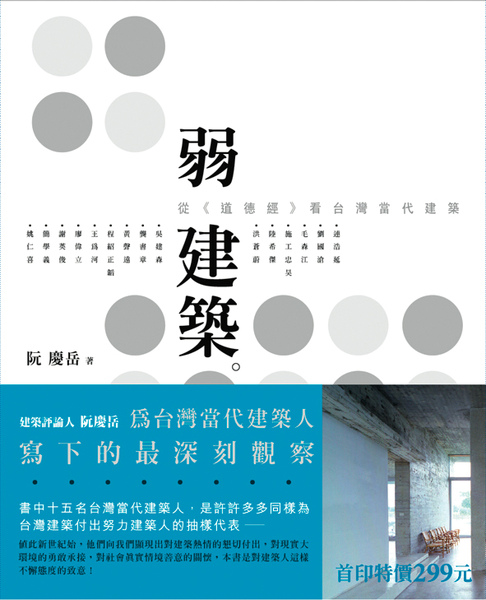 弱建築—從《道德經》看台灣當代建築