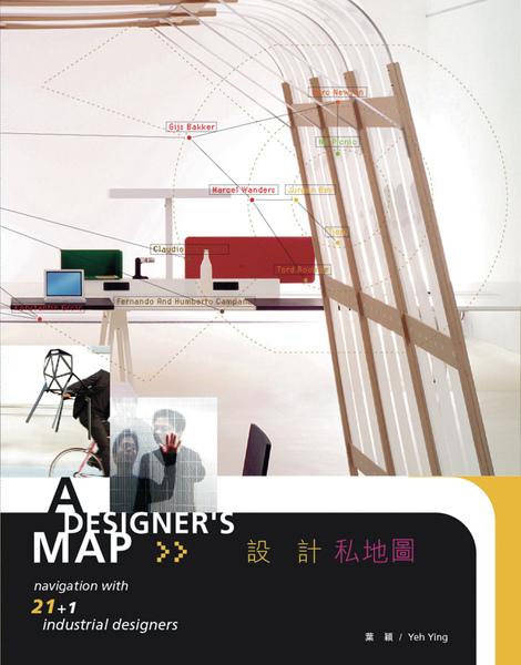 設計私地圖