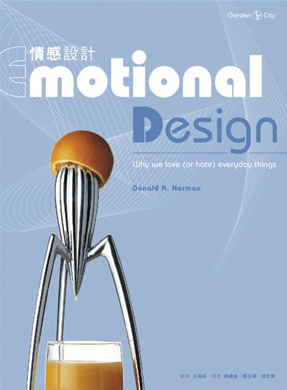 情感設計──我們為何喜歡(或厭惡)日常用品