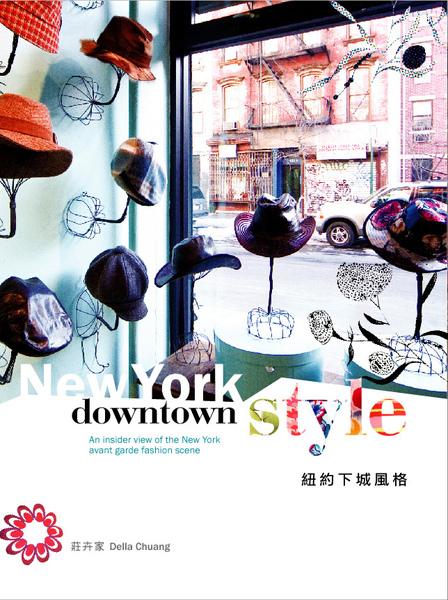 紐約下城風格 New York Downtown Style