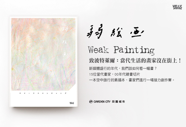 弱繪畫 Weak Painting