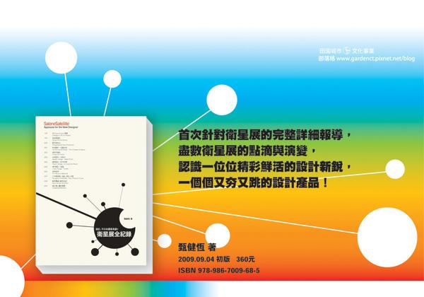 衛星展全紀錄──設計,不只米蘭家具展!