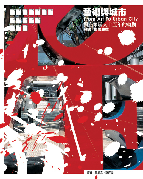 藝術與城市──獨立策展人十五年的軌跡