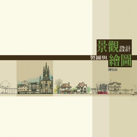 景觀設計製圖與繪圖