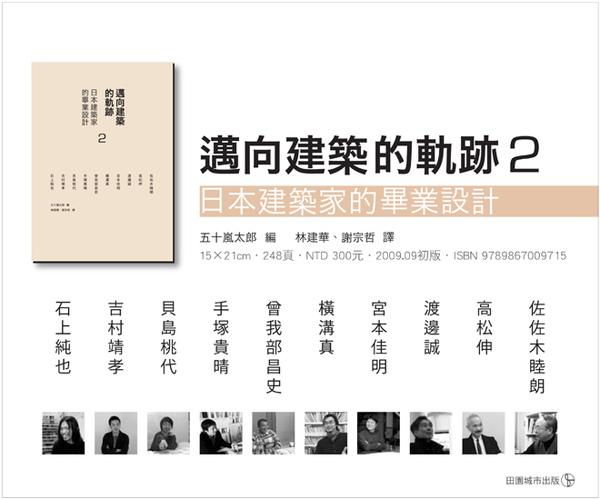 邁向建築的軌跡 2 ─ 日本建築家的畢業設計