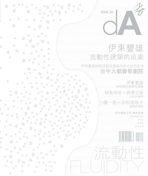 dA夯 06:流動性 Fluidity