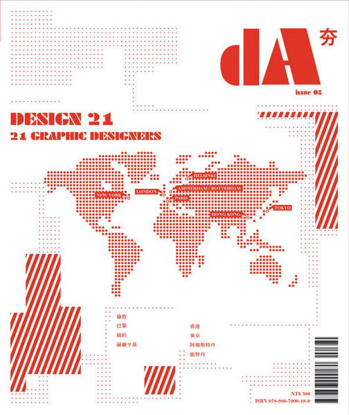 dA夯 08:Design 21 : 21 Graphic Designers