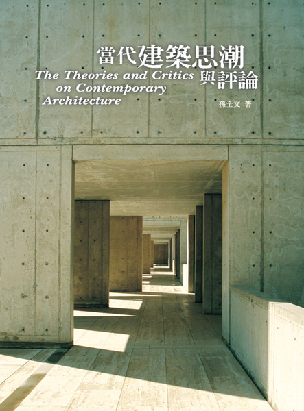 當代建築思潮與評論