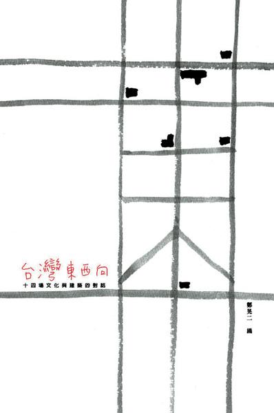 台灣東西向──十四場文化與建築的對話