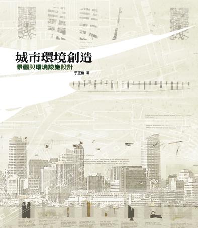 城市環境創造:景觀與環境設施設計