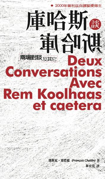 庫哈斯談庫哈斯──兩場對談及其它