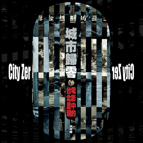 城市歸零 ─ 影像中的台北呈現 City Zero
