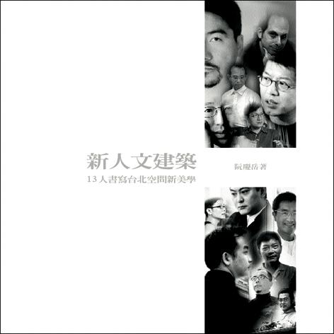 新人文建築:13人書寫台北空間新美學