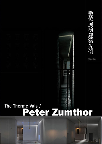 數位展演建築先例 The Therme Vals / Peter Zumthor
