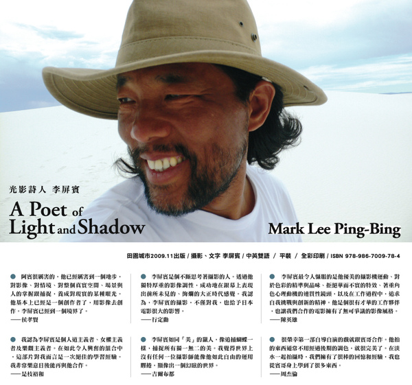 光影詩人李屏賓 Mark Lee Ping-Bing: A Poet of Light and Shadow