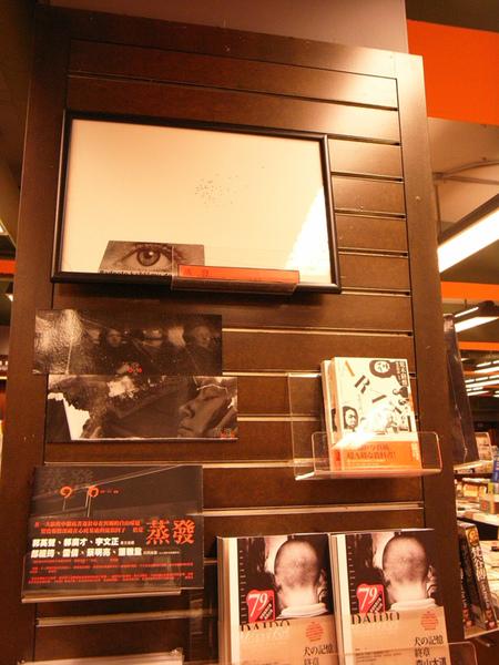 2009.12.28@誠品實踐店.1