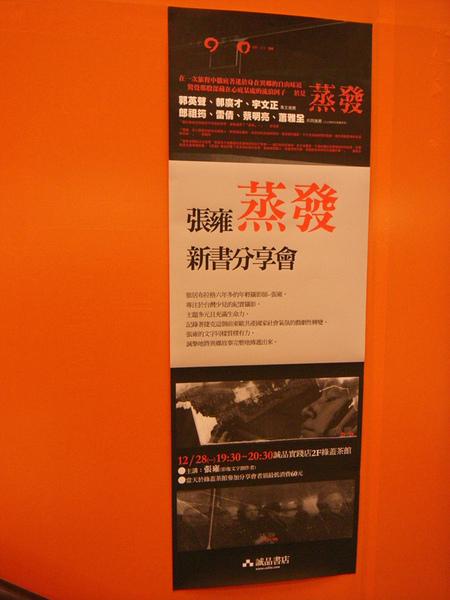 2009.12.28@誠品實踐店.6