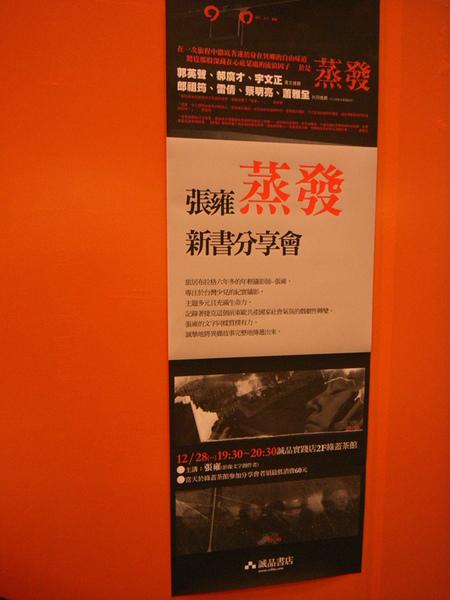 2009.12.28@誠品實踐店.21