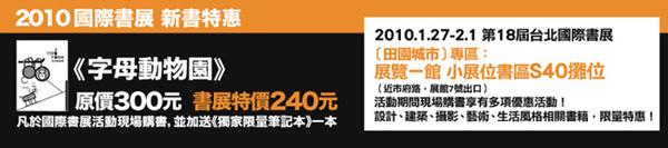2010國際書展 新書特惠