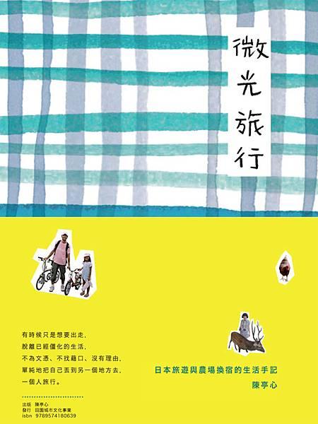 微光旅行banner.jpg