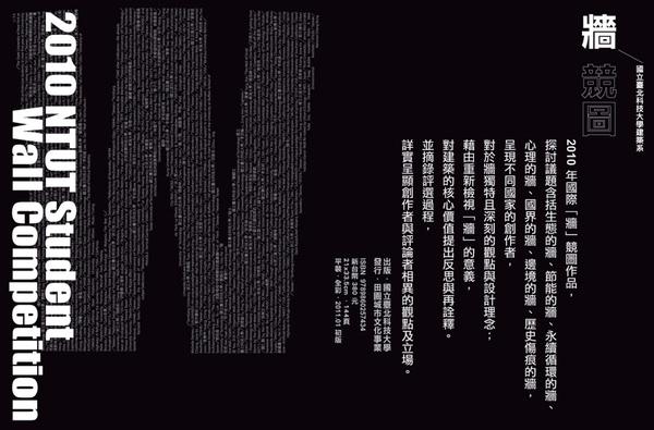 牆-banner-web_0.JPG