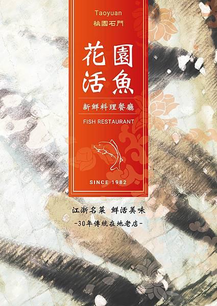 花園活魚菜單-封面.jpg
