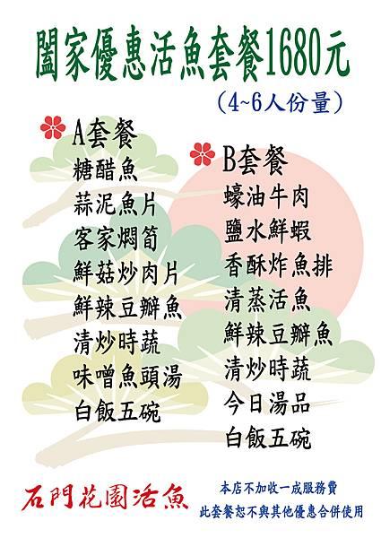 花園活魚-5人和菜.jpg