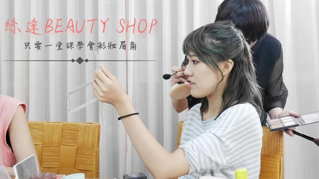 彩妝課程.jpg