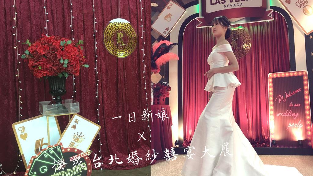 【世貿婚紗展心得】412-415 揆眾台北婚紗囍宴大展,在「一日新娘」遇到天使新秘游琇玲