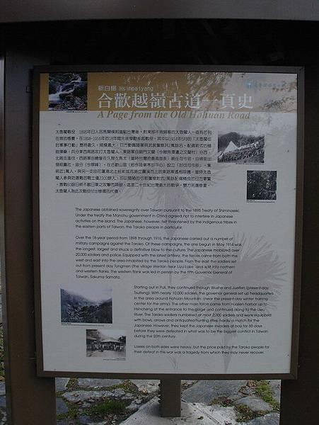 中橫-花蓮之旅031