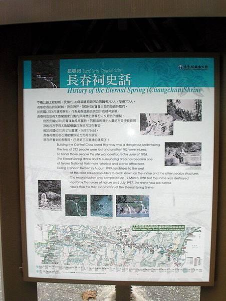 中橫-花蓮之旅076
