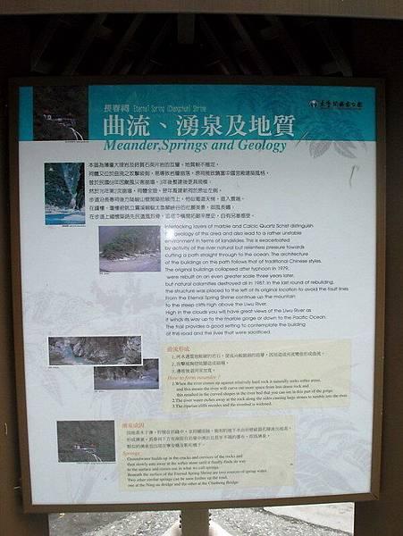 中橫-花蓮之旅078