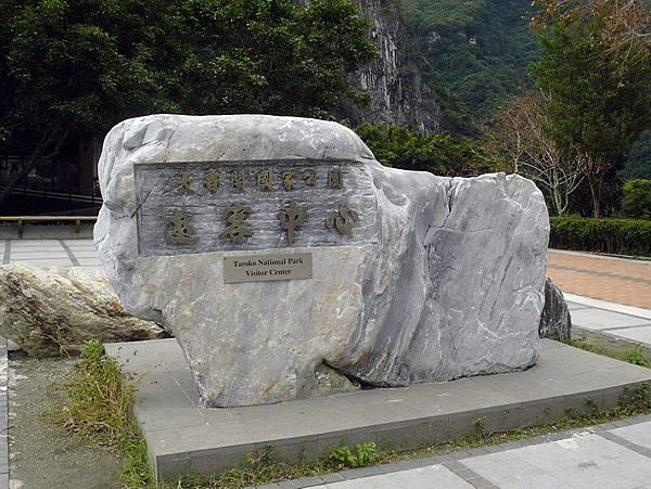中橫-花蓮之旅086