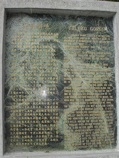 中橫-花蓮之旅088
