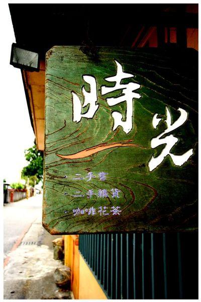 2008 花蓮‧玉里