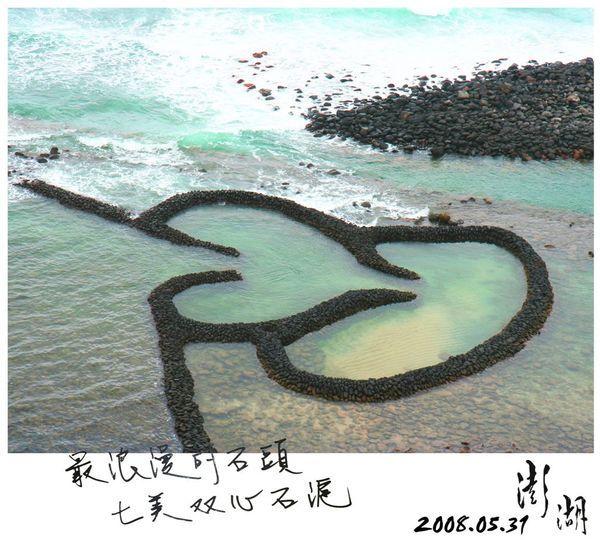 2008 澎湖