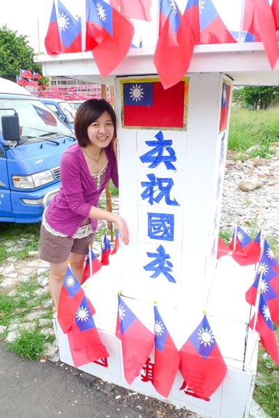 2010 國慶