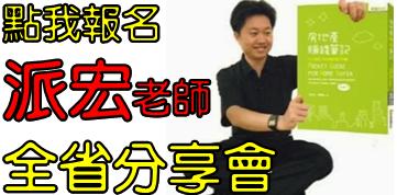 王派宏報名.PNG